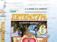 Скачати  Литература  6           Исаева Е.А. Клименко Ж.В.      Підручники Україна