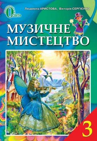 Скачати  Музичне мистецтво  3           Аристова Л.С. Сергієнко В.В.      Підручники Україна