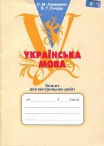 Скачати  Українська мова  5           Авраменко О.М. Сичова В.Т.      Підручники Україна