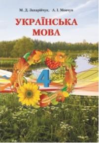 Скачати  Українська мова  4           Захарійчук М.Д. Мовчун А.І.      Підручники Україна