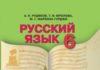 Скачати  Русский язык  6           Рудяков А.Н. Фролова Т.Я. Маркина-Гурджи М.Г.     Підручники Україна