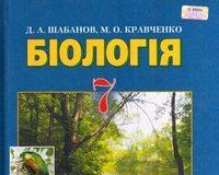 Скачати  Біологія  7           Шабанов Д.А. Кравченко М.О.      Підручники Україна