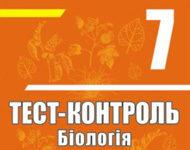 Скачати  Біологія  7           Іонцева А.Ю.       ГДЗ Україна