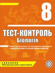 Скачати  Біологія  8           Іонцева А.Ю.       ГДЗ Україна