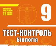 Скачати  Біологія  9           Нєчаєва Ю.Л.       ГДЗ Україна