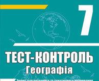 Скачати  Географія  7           Ковтонюк Л.В.       ГДЗ Україна