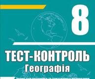 Скачати  Географія  8           Курносова О.В.       ГДЗ Україна