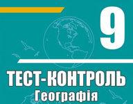 Скачати  Географія  9           Курносова О.В.       ГДЗ Україна