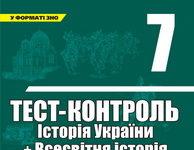 Скачати  Історія України  7           Воропаєва В.В.       ГДЗ Україна