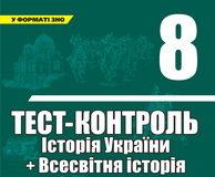 Скачати  Історія України  8           Воропаєва В.В. Татаринов М.В.      ГДЗ Україна
