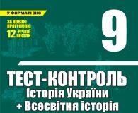 Скачати  Історія України  9           Воропаєва В.В.       ГДЗ Україна