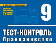 Скачати  Правознавство  9           Пилипчатіна Л.М.       ГДЗ Україна
