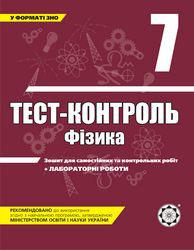 Скачати  Фізика  7           Чертіщева М.О.       ГДЗ Україна