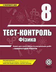 Скачати  Фізика  8           Чертіщева М.О.       ГДЗ Україна