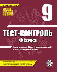 Скачати  Фізика  9           Чертіщева М.О.       ГДЗ Україна