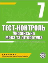 Скачати  Українська мова  7           Марченко А.С. Сасіна О.В. Уліщенко В.В.     ГДЗ Україна