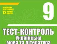 Скачати  Українська мова  9           Ламанова С.В. Черсунова Н.І.      ГДЗ Україна