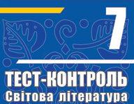 Скачати  Світова література  7           Проценко Т.В.       ГДЗ Україна