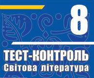 Скачати  Світова література  8           Проценко Т.В.       ГДЗ Україна