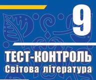 Скачати  Світова література  9           Нестерова О.І.       ГДЗ Україна