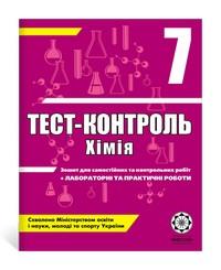 Скачати  Хімія  7                  ГДЗ Україна