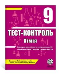 Скачати  Хімія  9                  ГДЗ Україна