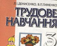 Скачати  Трудове навчання  3           Денисенко Л.І. Тименко В.П.      Підручники Україна