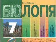 Скачати  Біологія  7           Соболь В.І.       Підручники Україна