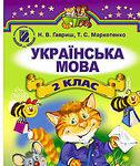Скачати  Українська мова  2           Гавриш Н.В. Маркотенко Т.С.      Підручники Україна