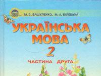 Скачати  Українська мова  2           Валушенко       Підручники Україна