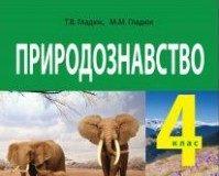 Скачати  Природознавство  4           Гладюк Т.В. Гладюк М.М.      Підручники Україна