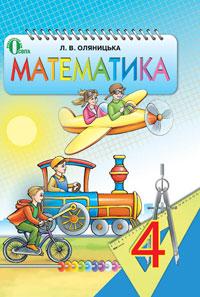 Скачати  Математика  4           Оляницька Л.В.       Підручники Україна
